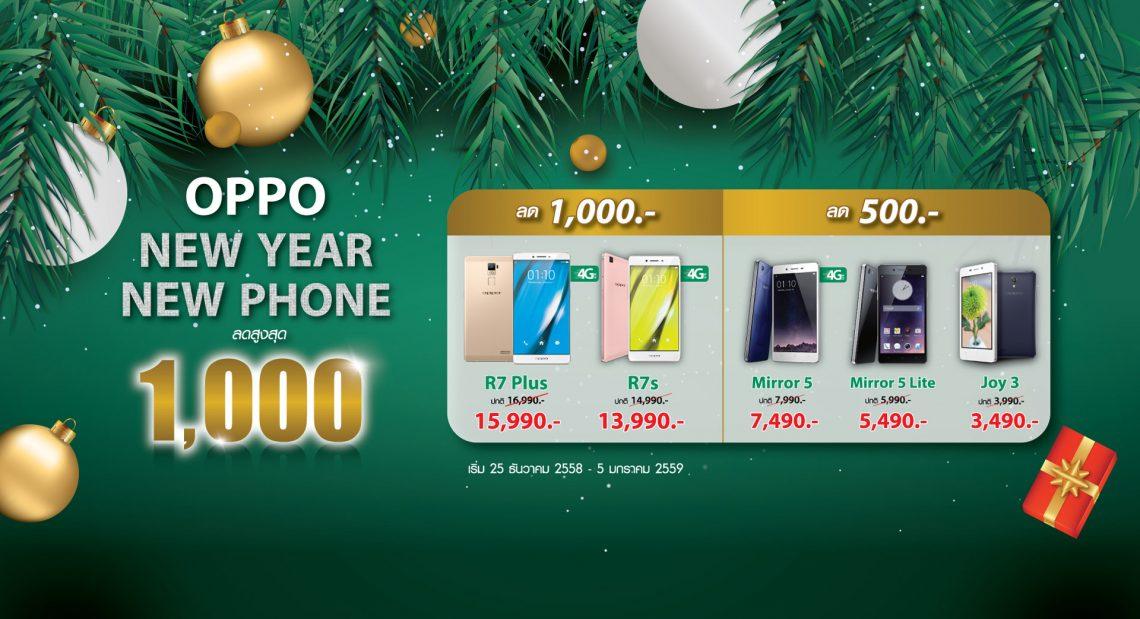 Oppo New Year New Phone ลดราคามือถือต้อนรับปีใหม่สูงสุดถึง 1,000 บาท