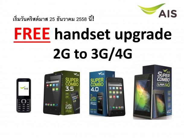 2G-Handset-Upgrade-22-Dec-15_1-610x458