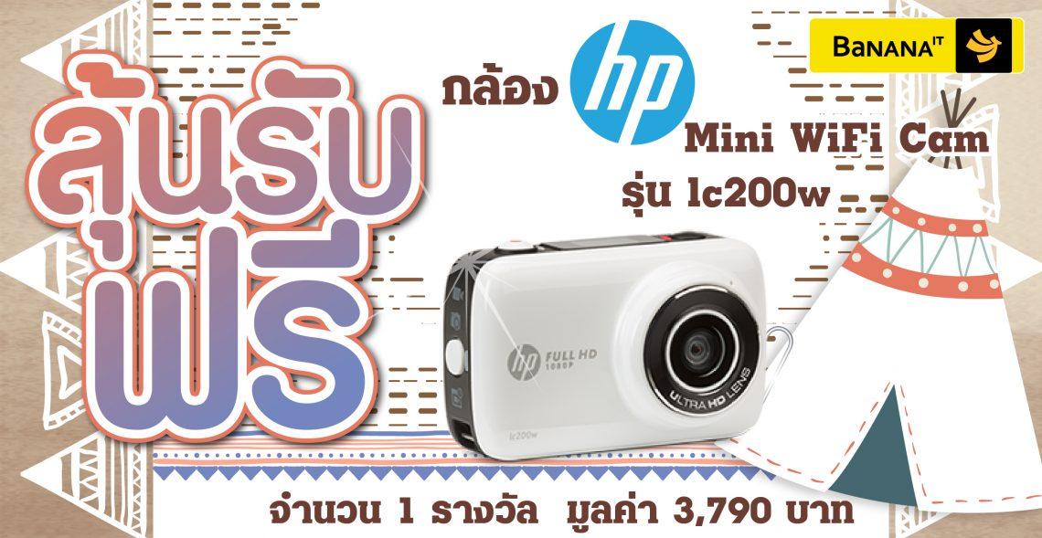 [PR] HP ชวนเพื่อนๆ ร่วมสนุกกับกิจกรรม ลุ้นรับฟรี! กล้อง HP Mini WiFi Cam รุ่น lc200w