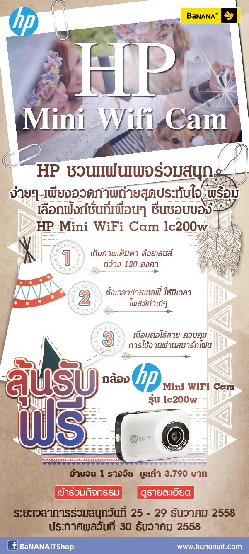 BNN IT Activity HP Mini WiFi Cam 600 x