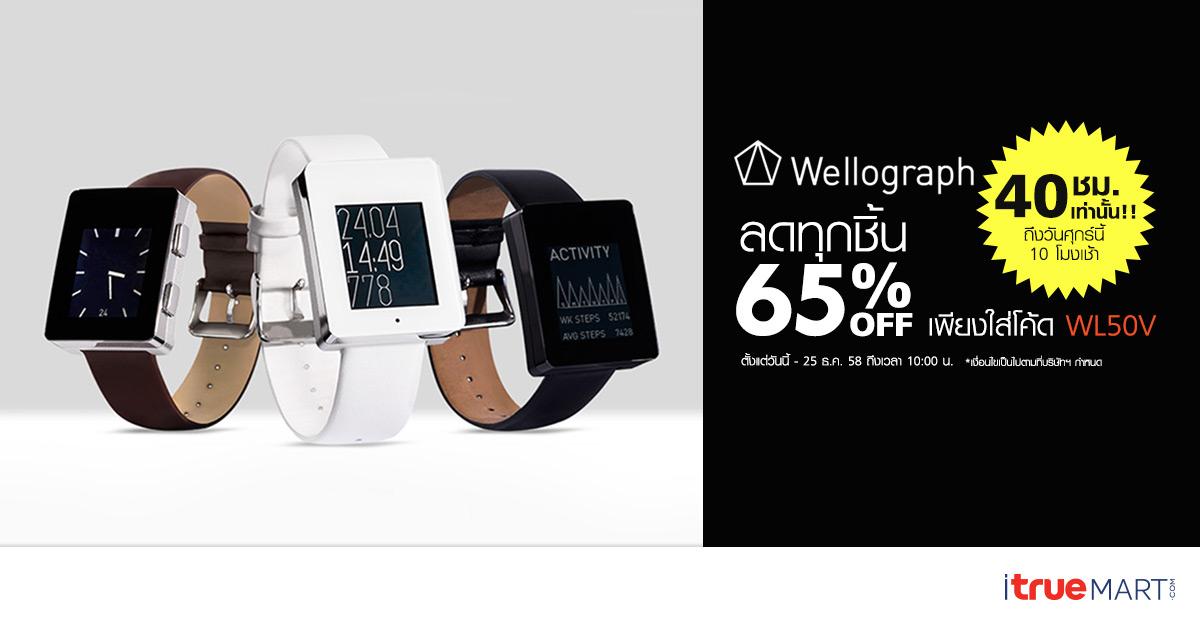 [PR] iTrueMart ลดจัดหนัก! ส่งท้ายปีกับไอเทมล้ำนำเทรนด์ Wellograph นาฬิกาอัจฉริยะ