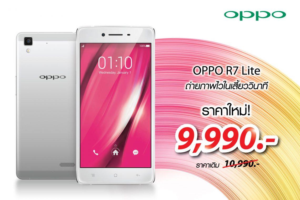 OPPO ลดราคา OPPO R7 Lite มือถือบอดี้โลหะ แบบเน้นๆ 1,000 บาท เหลือเพียง 9,990 บาทเท่านั้น!!