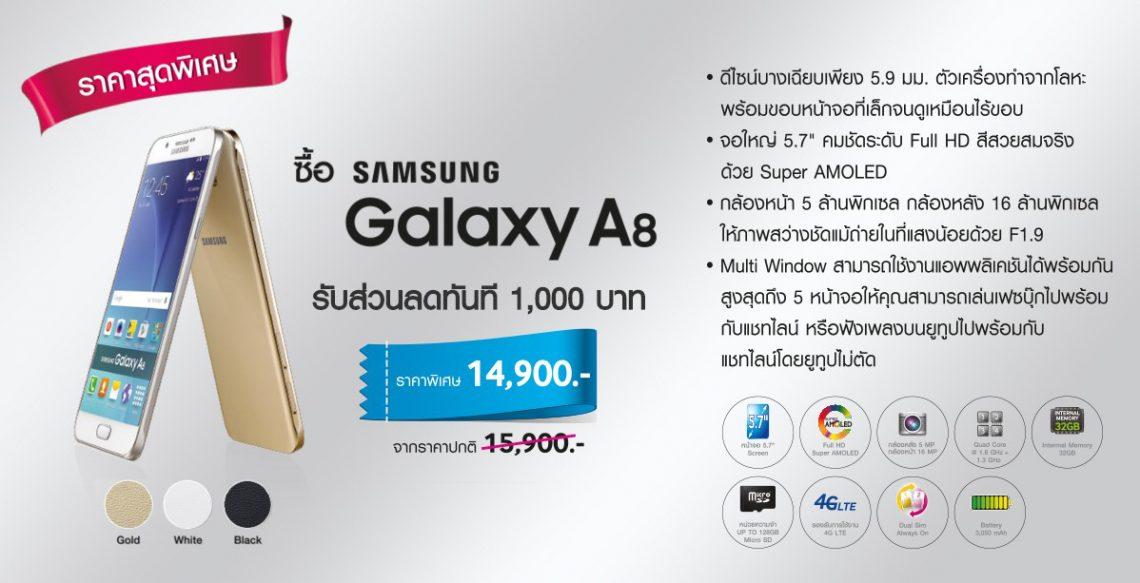 ของขวัญปีใหม่!! ซื้อ Samsung Galaxy A8 วันนี้รับส่วนลดทันที 1,000 บาท!!