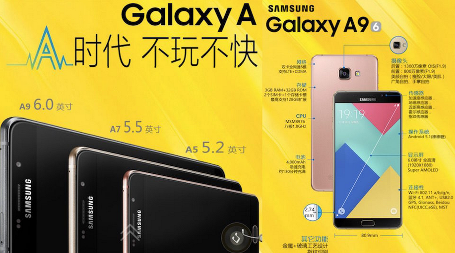 The Samsung Galaxy A9 is now officia