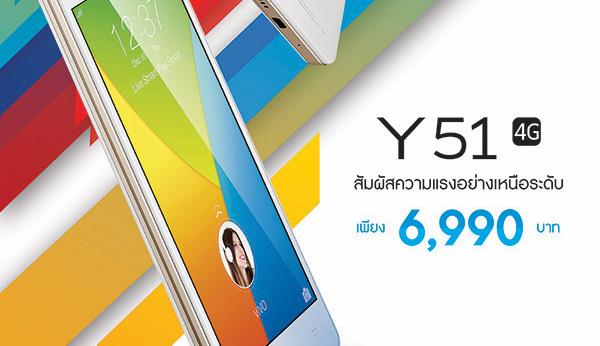 แนะนำ vivo Y51 มือถือ 4G ฟีเจอร์แน่นๆ กล้องสวยฟรุ้งฟริ้ง ในราคา 6,990 บาท