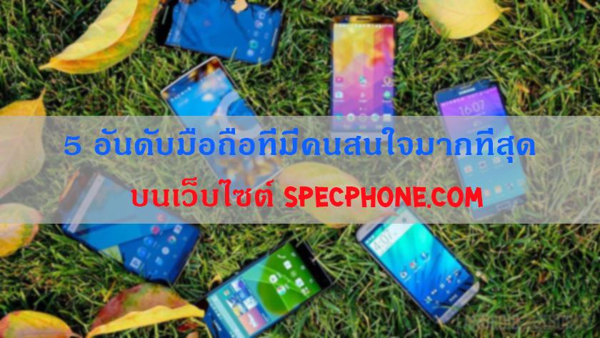 5 อันดับมือถือยอดนิยมบน Specphone.com ประจำสัปดาห์ 21/12/58