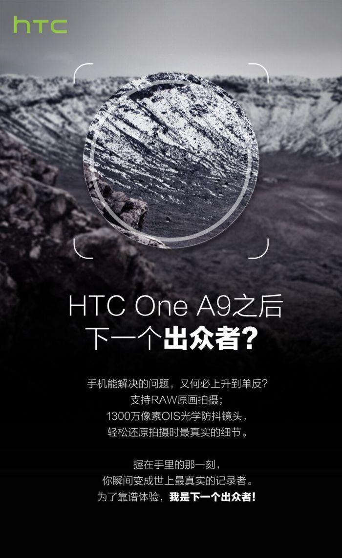 htc-teases-x9