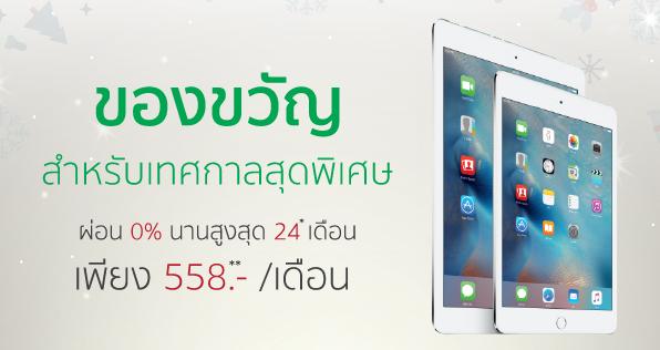 ส่งต่อความสุข กับเทศกาลของขวัญสุดพิเศษ ที่ Apple@BaNANAIT ทั่วประเทศ ตั้งแต่วันที่ 15 ธันวาคม 2558 – 31 มกราคม 2559