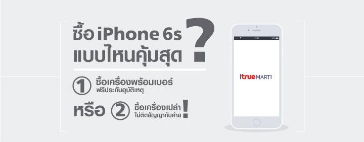 [PR] ช้อป iPhone 6s กับ iTrueMart แบบไหนจะเรียกว่า สตรอง