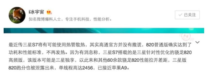 หลุดผลการทดสอบ Samsung Galaxy S7 เวอร์ชั่น Snapdragon 820 บน Geekbench ทำคะแนน Multi-core สูงถึง 5423 คะแนนเลยทีเดียว