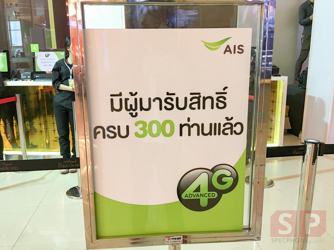 AIS-4G-Advance-Festival-SpecPhone--009