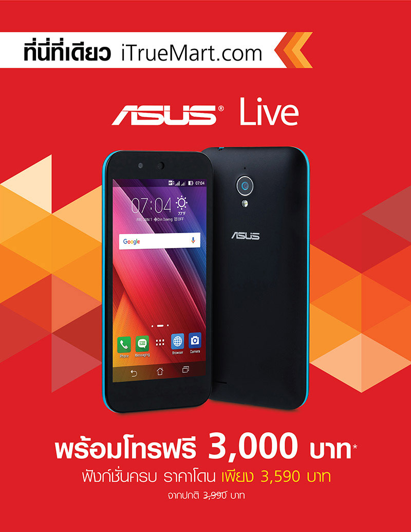 ASUS-Live-G500TG-SpecPhone-003