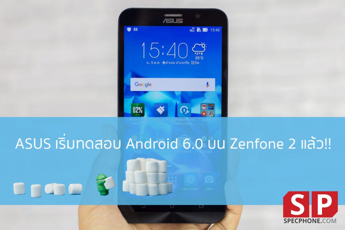 ASUS เริ่มปล่อย Beta Test ของ Android Marshmallow สำหรับ Zenfone 2 ที่ไต้หวันแล้วในตอนนี้
