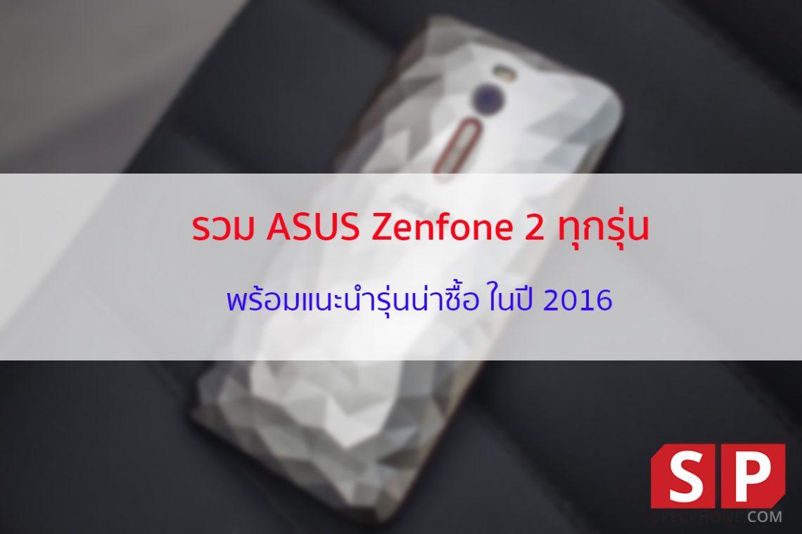 ASUS Zenfone 2 ในไทยตอนนี้มีด้วยกันกี่รุ่น แล้วรุ่นไหนน่าซื้อ น่าโดนที่สุด!!