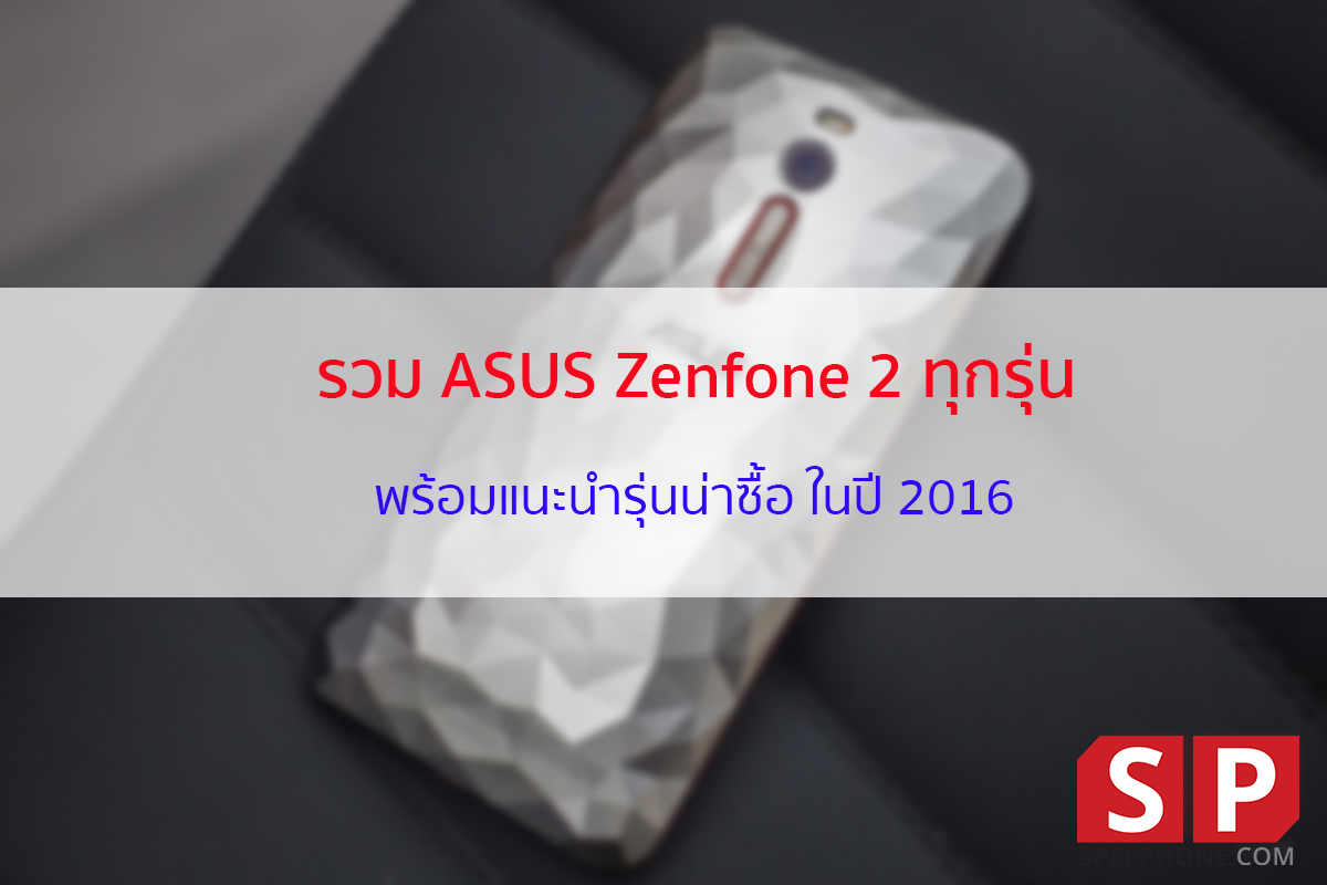 All of ASUS Zenfone 2 SpecPhone 001