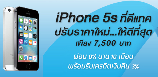 Dtac-iPhone-5s-7500-baht-SpecPhone-005