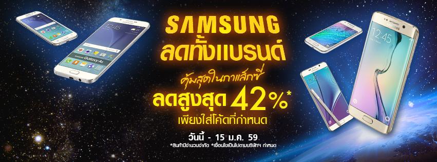 [PR]ลดกระหน่ำฉลองปีใหม่ Samsung ลดทั้งแบรนด์  สูงสุด 42% ที่  iTrueMart