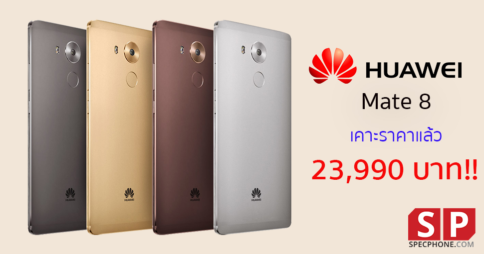 Huawei Mate 8 Price TH cover