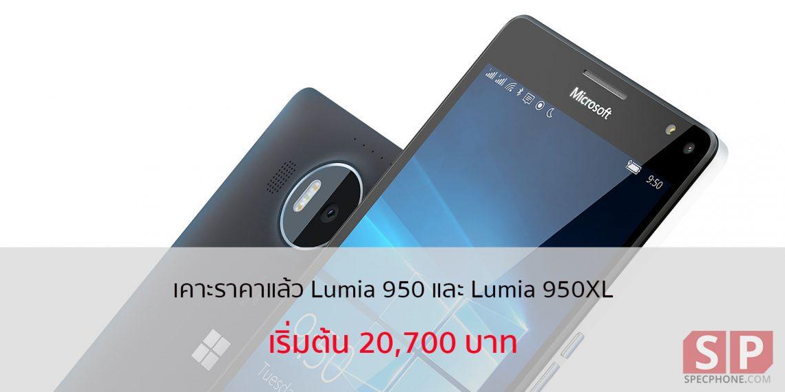 เปิดราคา Microsoft Lumia 950 และ Lumia 950XL แล้ว เริ่มต้นที่ 20,700 บาท จองวันนี้แถมฟรี Display Dock