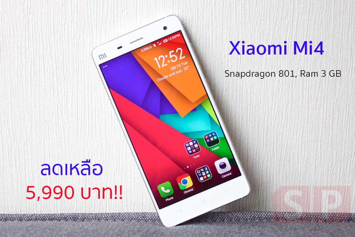 จัดสิครับจะรออะไร!! Xiaomi Mi4 ลดราคาเหลือ 5,990 บาท ที่ TG Fone 5 สาขา