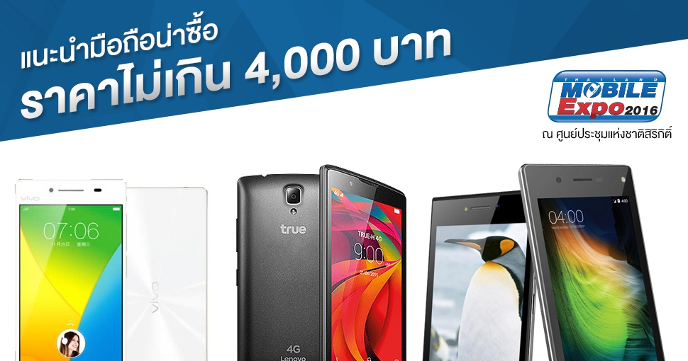 SpecPhone-TME-2016-Price-Under-4,000-Baht