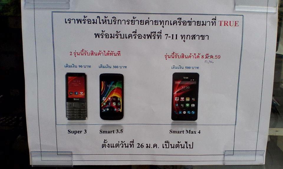 Truemove-H-Super-MNP-0216-SpecPhone-002