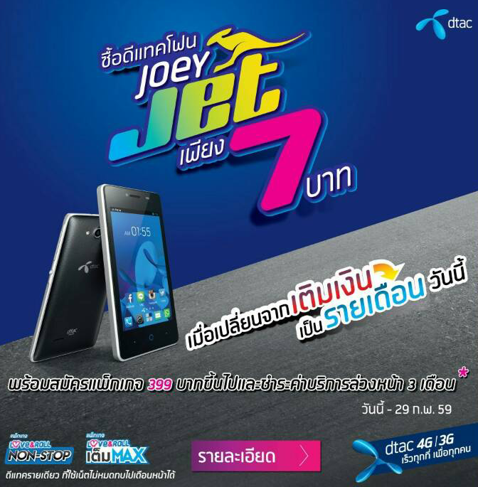 dtac-phone-joey-jet-7-thb