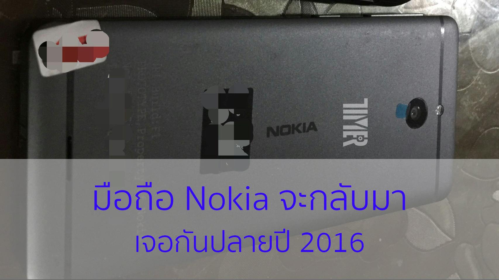 nouveau-smartphone-nokia-2016-Cover copy
