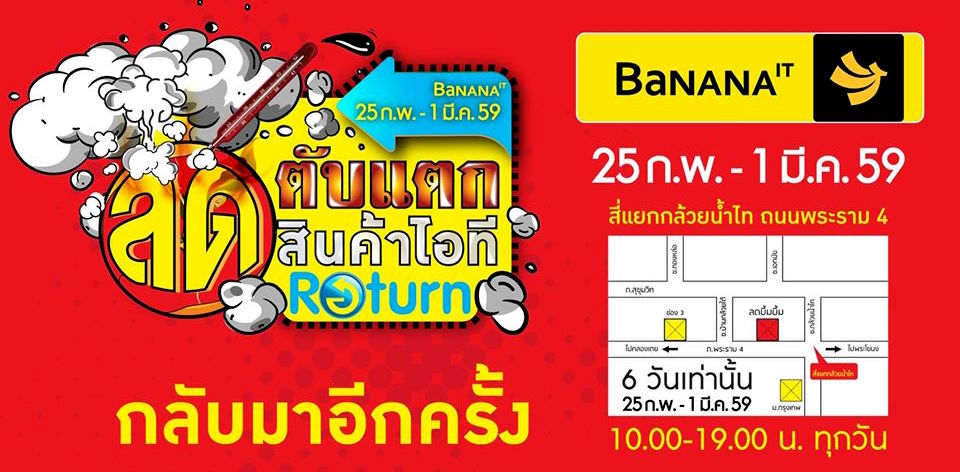 Banana IT Clearance Sale Cover