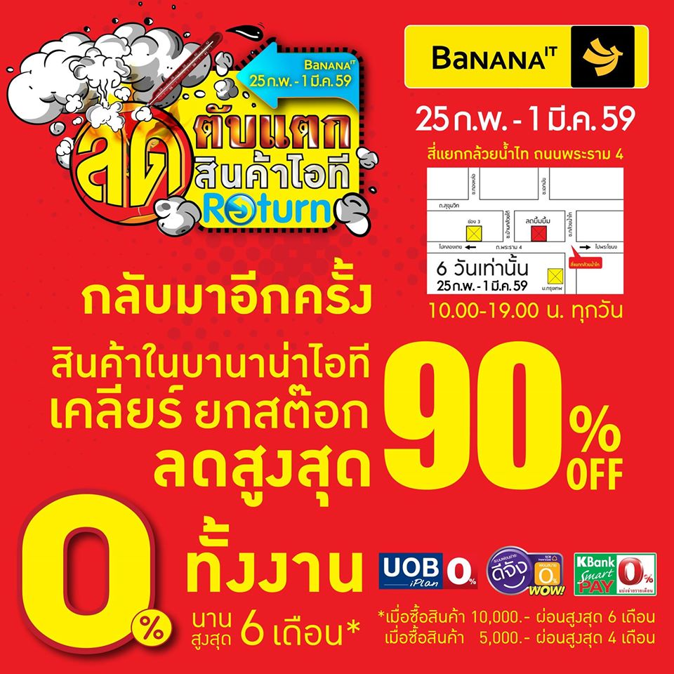 Banana IT Clearance Sale