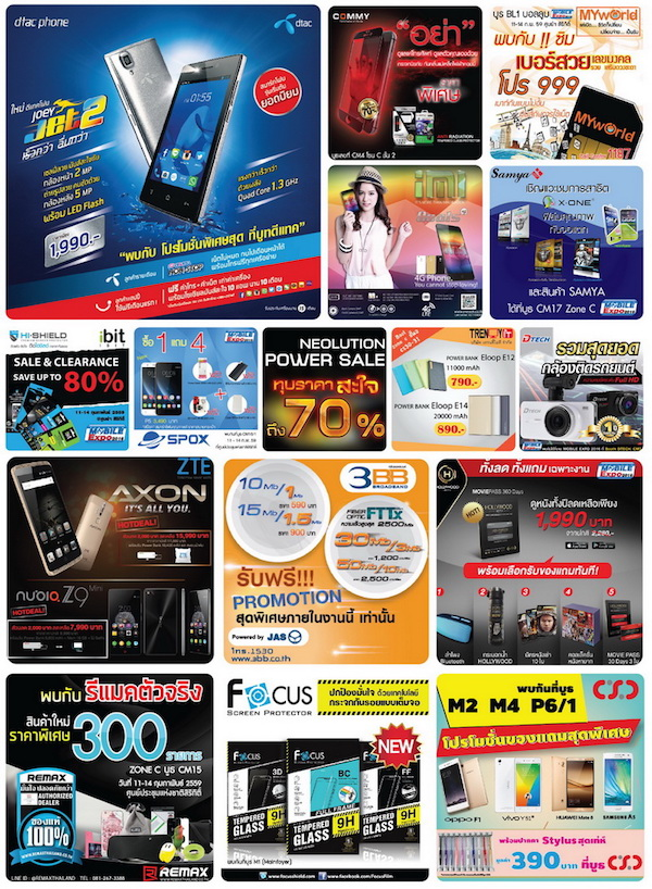 Brochure-TME-2016-SpecPhone-00002