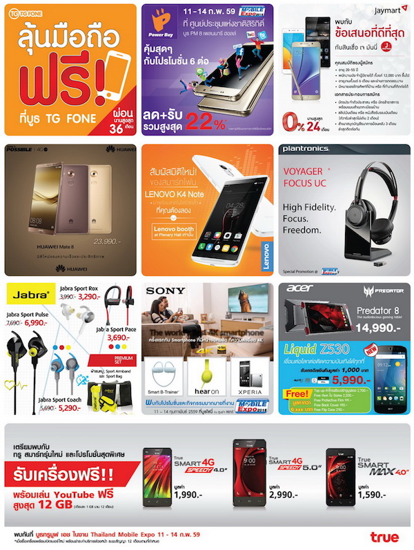 Brochure-TME-2016-SpecPhone-00003