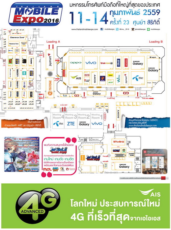Brochure-TME-2016-SpecPhone-00004