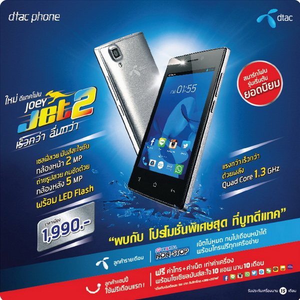 Brochure-TME-2016-SpecPhone-00009