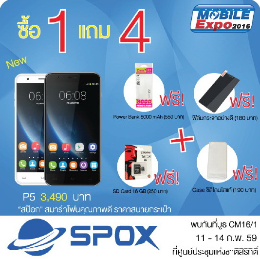 Brochure-TME-2016-SpecPhone-00015