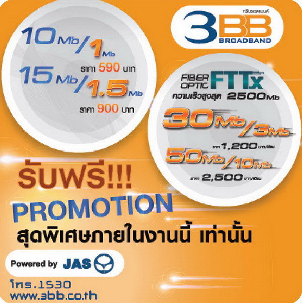 Brochure-TME-2016-SpecPhone-00020