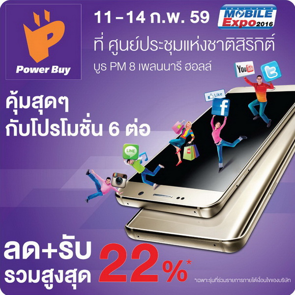 Brochure-TME-2016-SpecPhone-00026