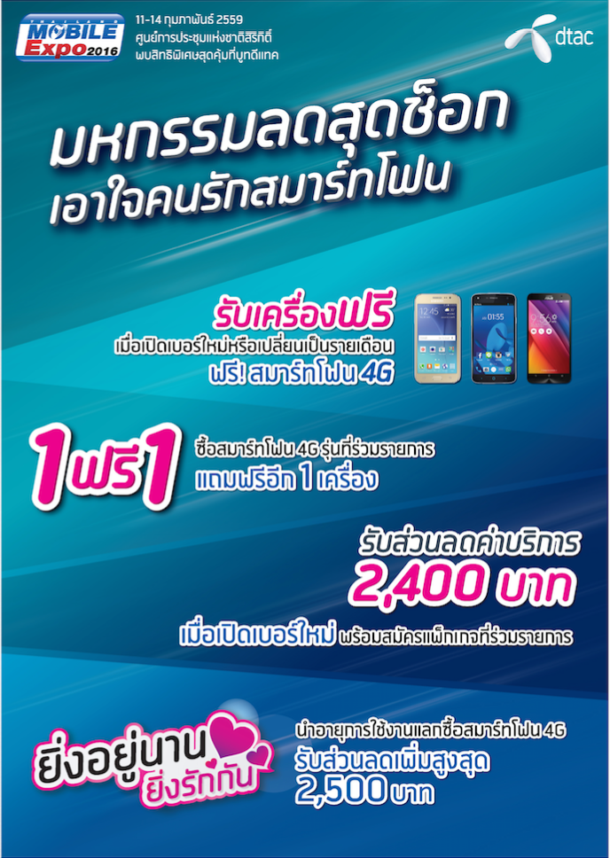 Brochure-TME-2016-SpecPhone-00043