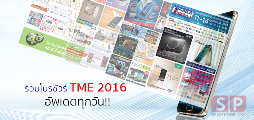 Brochure-TME-2016-SpecPhone-Cover