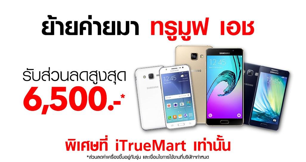 เจ๋งโคตร!! ย้ายค่ายเบอร์เดิมใน iTruemart รับส่วนลด Samsung Galaxy A7 (2016) ไปเลย 4,000 บาท!!!