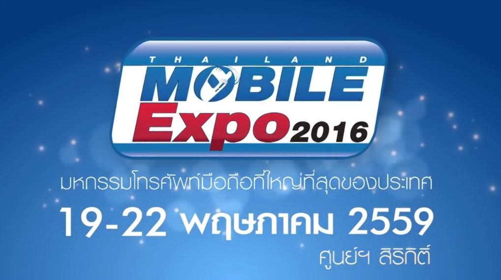 เปิดแผนที่เที่ยวงาน Thailand Mobile Expo 2016 Hi-End รับรองเลยงานนี้ไม่มีหลง!!!
