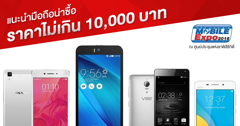 SpecPhone-TME-2016-Price-Under-10,000-Baht