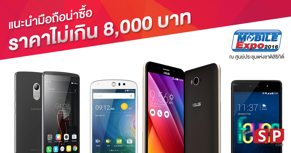 SpecPhone-TME-2016-Price-Under-8,000-Baht