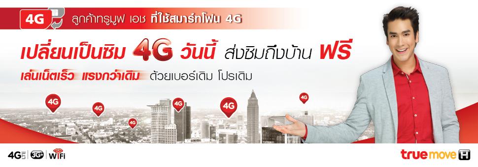 รู้หรือไม่?? ขอเปลี่ยนซิม Truemove H 3G เป็น 4G แบบ Online ง่ายยิ่งกว่าปอกกล้วย!!