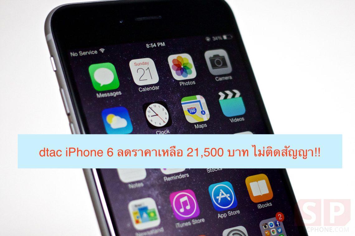 เห้ยเดี๋ยว!! dtac มาแปลก ลดราคา iPhone 6 ความจุ 64 GB เครื่องเปล่า 21,500 บาท