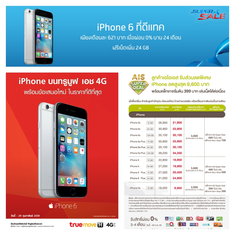 iPhone-6-price-comparison-001