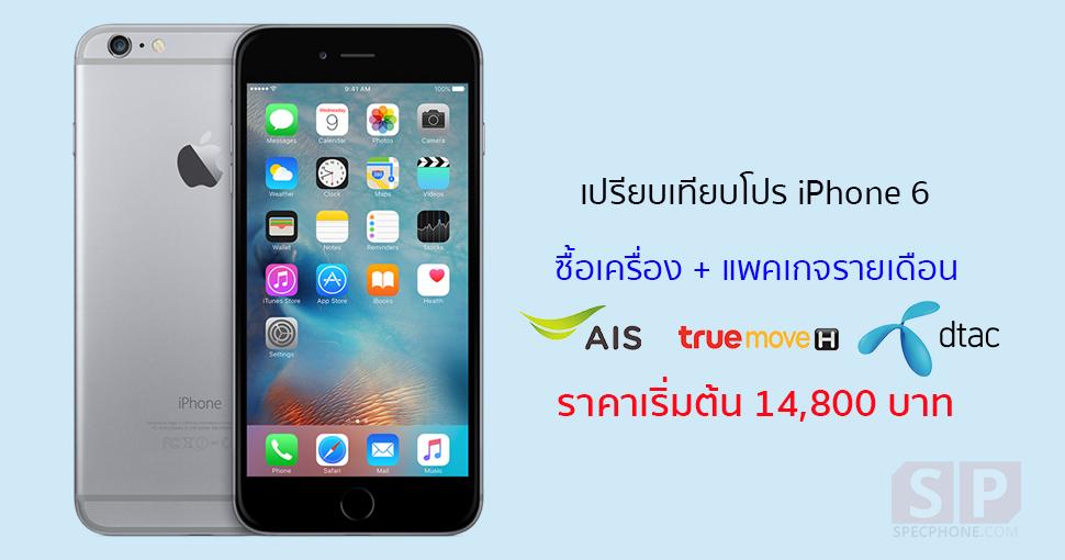 เปรียบเทียบราคา iPhone 6 ซื้อที่ไหนดี AIS, True, dtac เจ้าไหนราคาถูกที่สุด!!