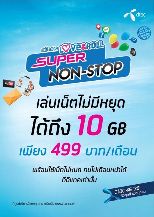 Dtac แย็บกลับ!! Love & Roll Super Non Stop เน็ต 10 GB FUP 384 Kbps เพียง 499 บาท!!!