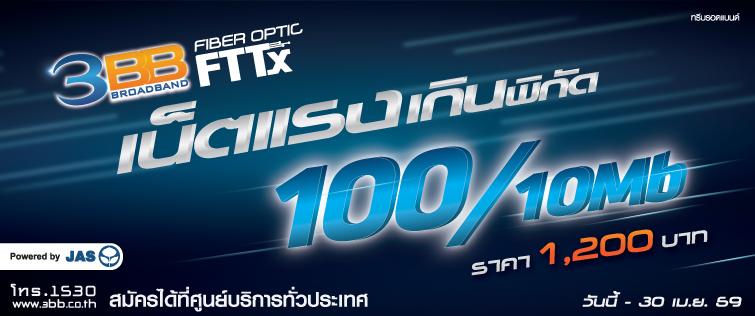 3bb-internet-100-mb-1200-baht