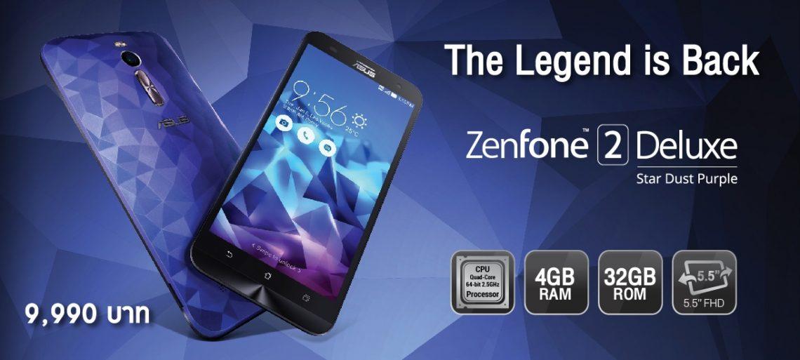 เขากลับมาแล้ว!! ASUS Zenfone 2 Ram 4 GB ความจุ 32 GB ราคา 9,990 บาท พร้อมฝาหลังแบบ Deluxe
